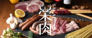栄肉は東広島ジビエセンターが狩猟するジビエ