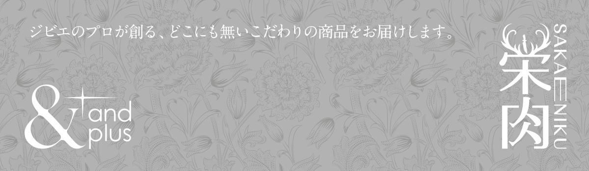 栄肉は東広島ジビエセンターの狩猟したジビエ(イノシシ・シカ)