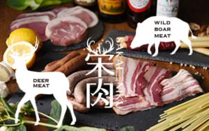 栄肉は東広島ジビエセンターの狩猟したジビエ